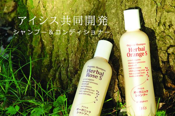 初心者にも使いやすい、きしまない石けんシャンプー&コンディショナーを開発。安心安全の天然成分100%。使うほどに、髪を美しく健康にする植物の力を実感できます。