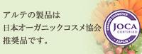 アルテの製品は 日本オーガニックコスメ協会推奨品です。