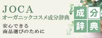 JOCAオーガニックコスメ成分辞典 ~安心できる商品選びのために~