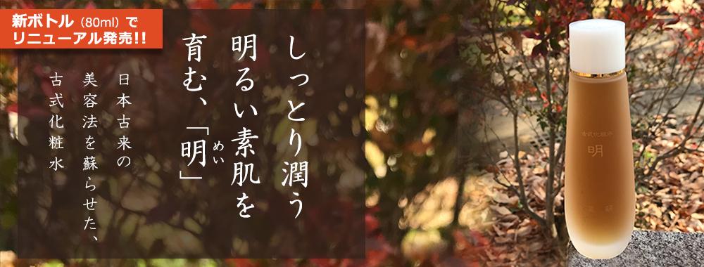 しっとり潤う、明るい素肌をはぐくむ「明」日本古来の美容法を蘇らせた、 古式化粧水