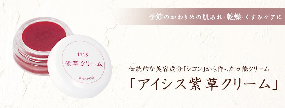 伝統的な美容成分「シコン」から作った珠玉のクリーム「紫草クリーム」