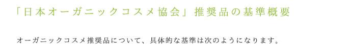 「日本オーガニックコスメ協会」推奨品の基準概要。オーガニックコスメ推奨品について、具体的な基準は次のようになります。