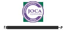 「日本オーガニックコスメ協会」推奨品マーク