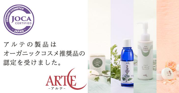 アルテの製品は、オーガニックコスメ推奨品の認定を受けました。