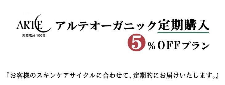 アルテオーガニック定期購入5%OFFプラン『お客様のスキンケアサイクルに合わせて、定期的にお届けいたします。』