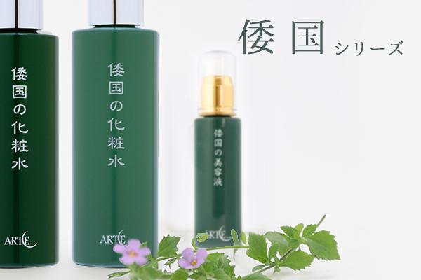 「倭国シリーズ」は「和」の植物の力で、肌をさまざまな外の刺激から守り、荒れた肌やくすみ、シミなどの肌トラブルを予防して美しい肌を育みます。